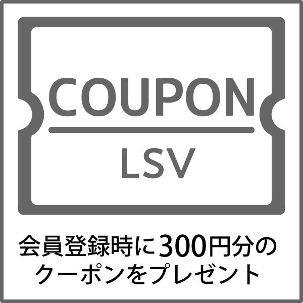 会員登録時に500 円分のクーポンをプレゼント