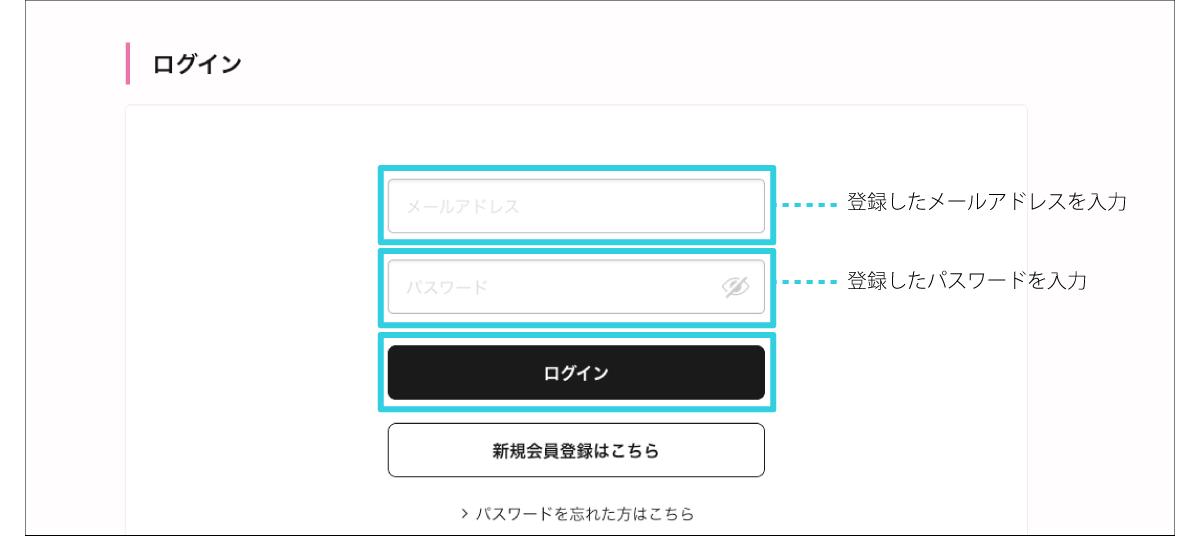 「ログインへ」をタップし、ご登録のメールアドレスとパスワードを入力します。