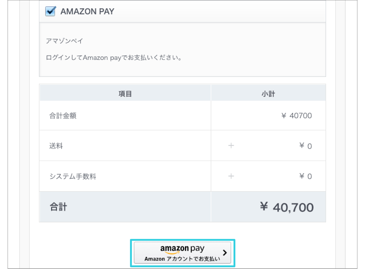 Amazonpay決済Amazonアカウントにログインをしてください。