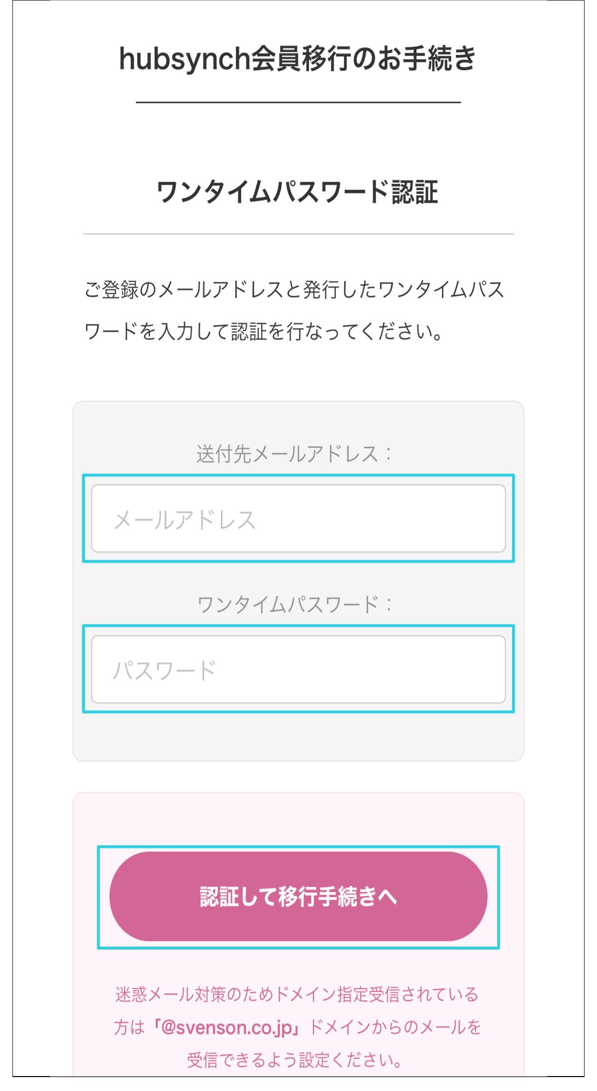 メール記載のURLへ飛び、メールアドレスとワンタイムパスワードを入力します。