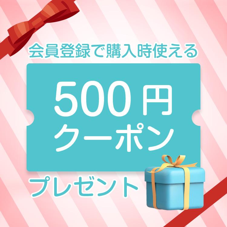 会員登録で購入時に使える500円クーポンプレゼント
