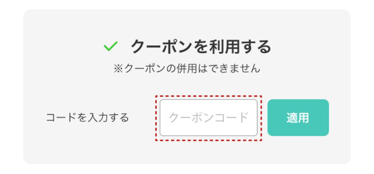 ログイン後、ショッピングカート画面のクーポン入力欄にクーポンコードをご入力後、「適用」を押してください。