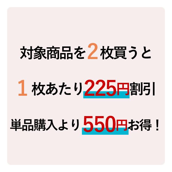対象商品を2枚買うと1枚あたり225円割引単品購入より550円お得!