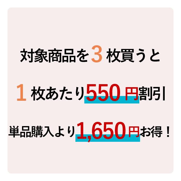 対象商品を3枚買うと1枚あたり550円割引単品購入より1,650円お得!