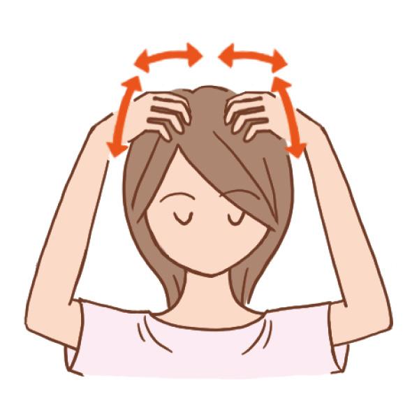両手の指を頭頂部の周辺に置き、頭皮を左右前後に動かす7往復